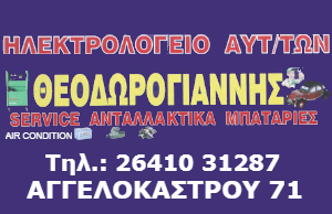 ΘΕΟΔΩΡΟΓΙΑΝΝΗΣ ΗΛΕΚΤΡΟΛΟΓΕΙΟ